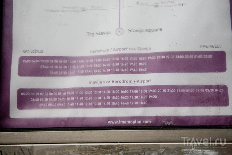 Расписание / Фото из Черногории