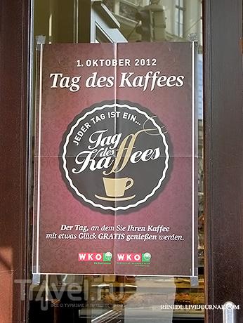 """""""Tag des Kаffees"""" / Австрия"""