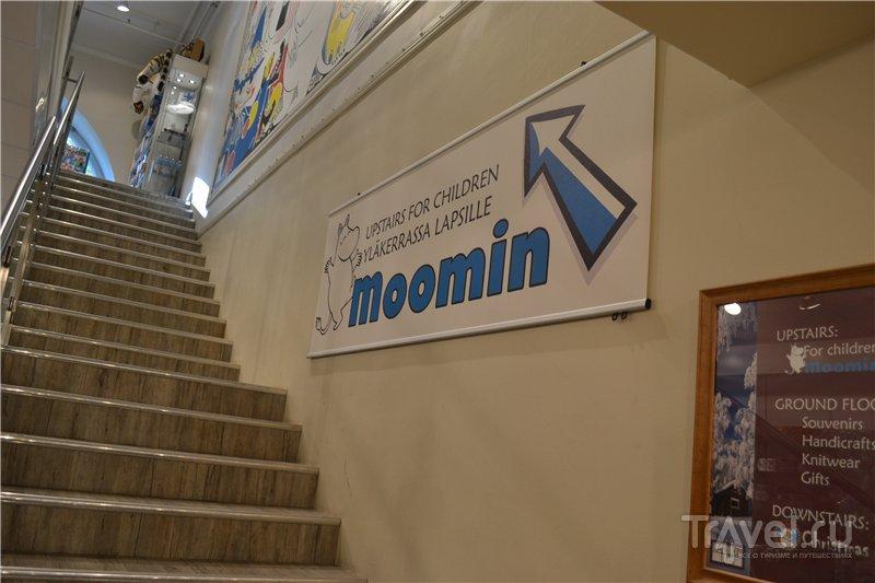 Мумми маркет / Финляндия