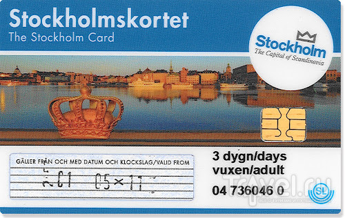 Stockholm Card / Швеция