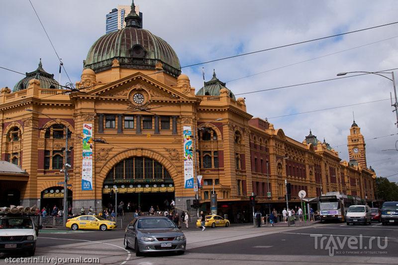 Вокзал в Мельбурне / Фото из Австралии