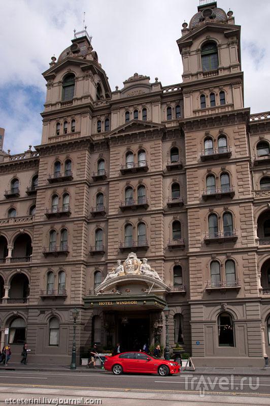 """Отель """"Виндзор"""" в Мельбурне / Фото из Австралии"""
