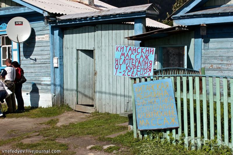 Аршан, Бурятия / Россия