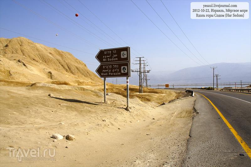 Мёртвым берегом Мёртвого моря, вдоль горы Содом: первая серия / Израиль