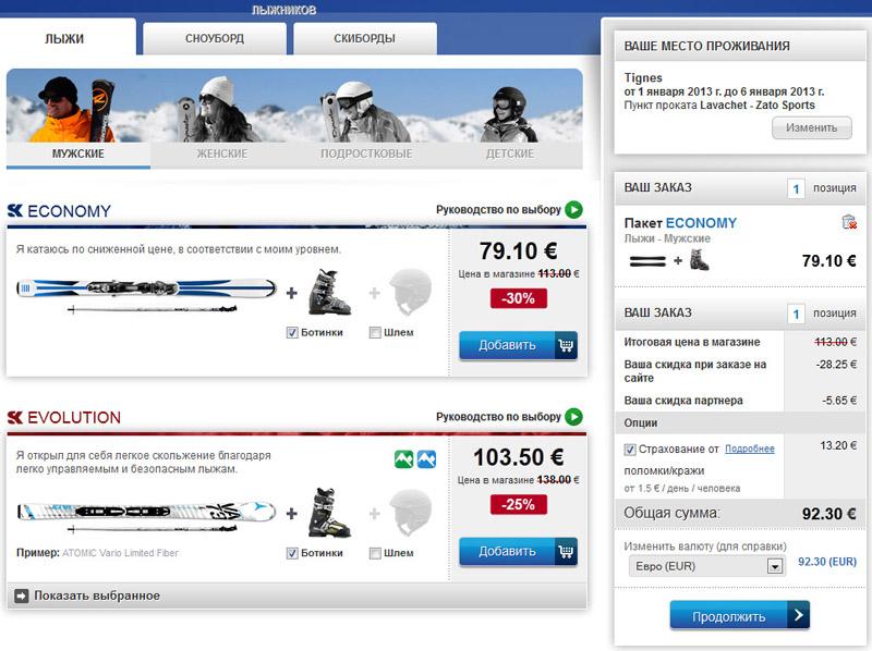 Прокат лыж и сноубордов на лучших курортах Европы со скидкой до 50%