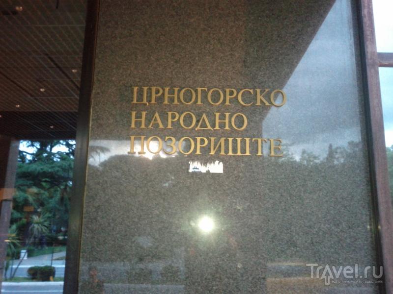 Про Югославский Язык / Черногория