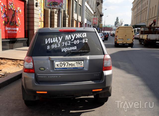 Москва глазами приезжего / Россия