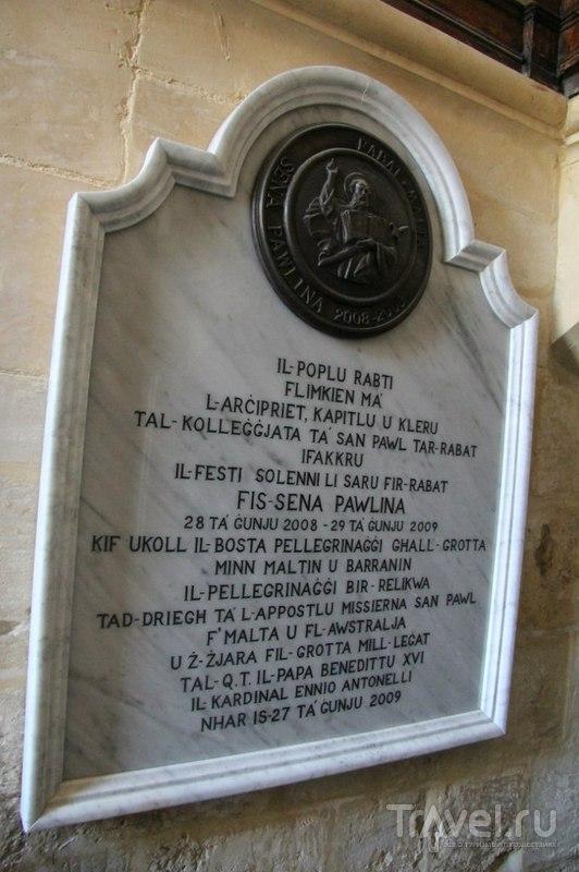 Мальтийские катакомбы / Мальта