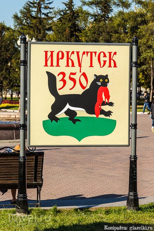Иркутск / Фото из России