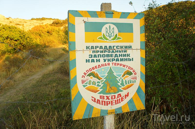 Две коктебельские экскурсии / Украина