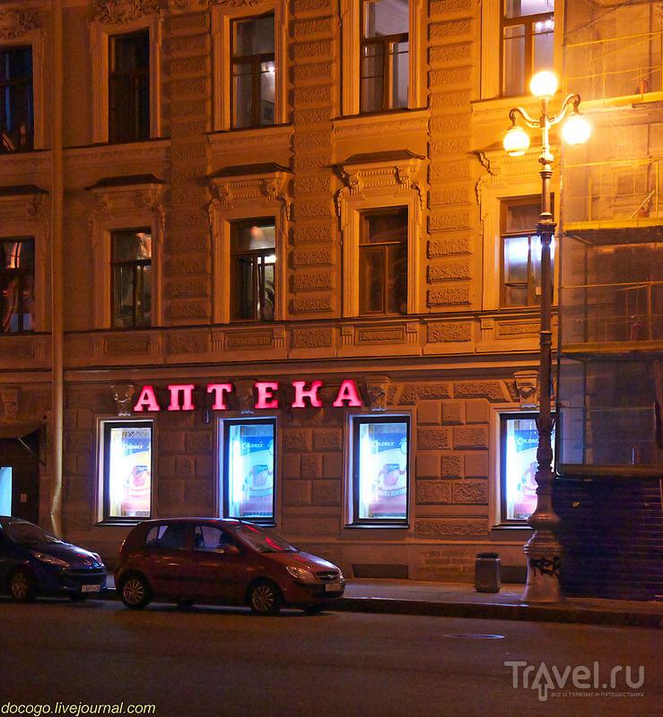 Те самые улица, фонарь и аптека / Россия