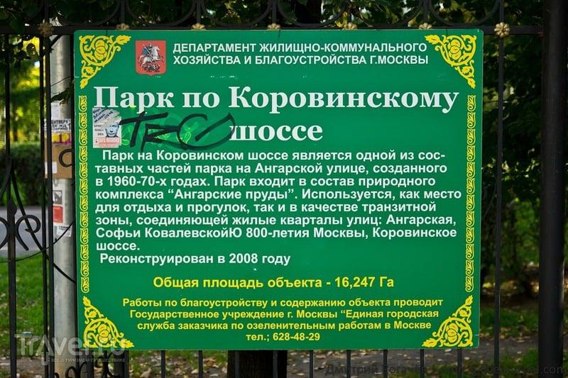 """Природный комплекс """"Ангарские пруды"""" / Россия"""