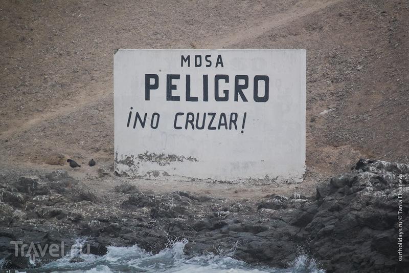 Путешествие по Перу, Пуэрто Бьехо / Перу