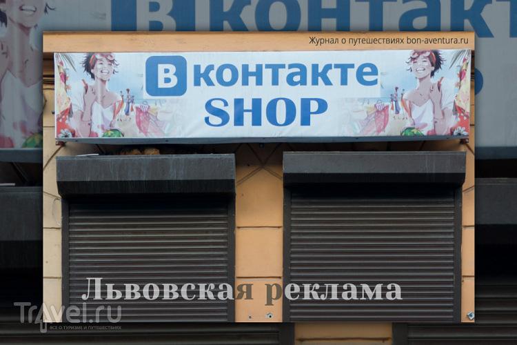 Львовская реклама / Украина
