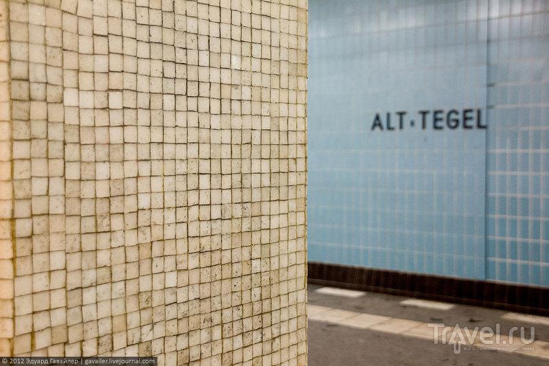 Станция метро Alt-Tegel (Альт-Тегель), Берлин / Фото из Германии
