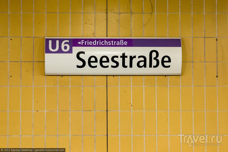 Станция метро Seestraße (Зеештрассе), Берлин / Фото из Германии
