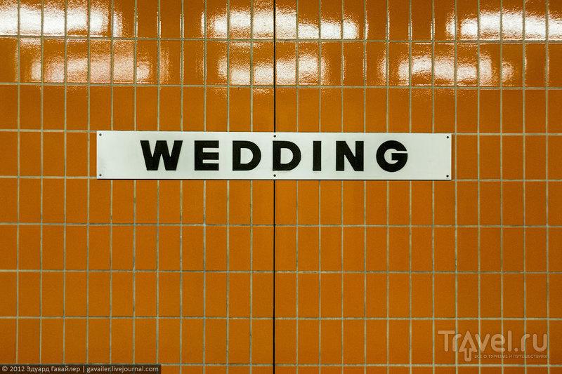 Станция метро Wedding (Веддинг), Берлин / Фото из Германии