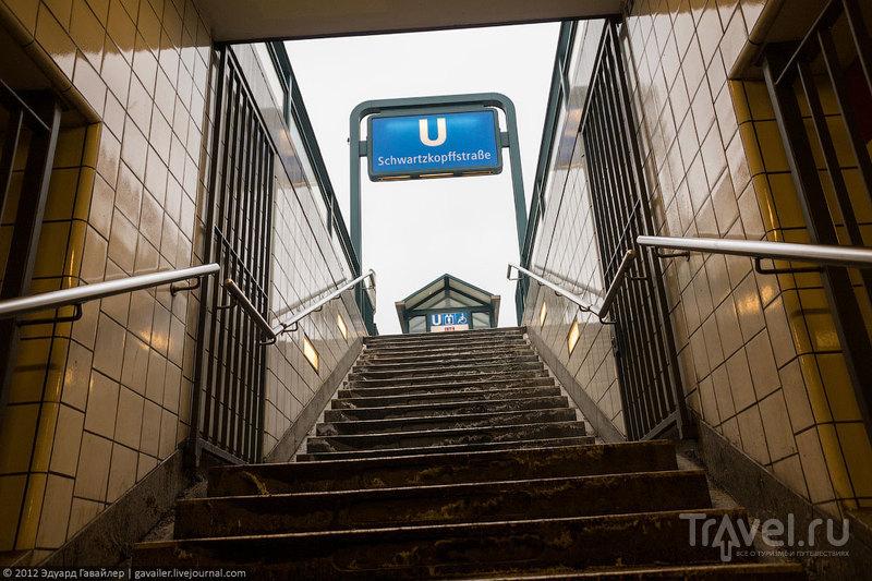 Станция метро Schwartzkopffstraße (Шварцкопфштрассе), Берлин / Фото из Германии