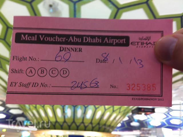 Аэропорт Абу-Даби + Etihad: пара советов и один трэвелхак / ОАЭ