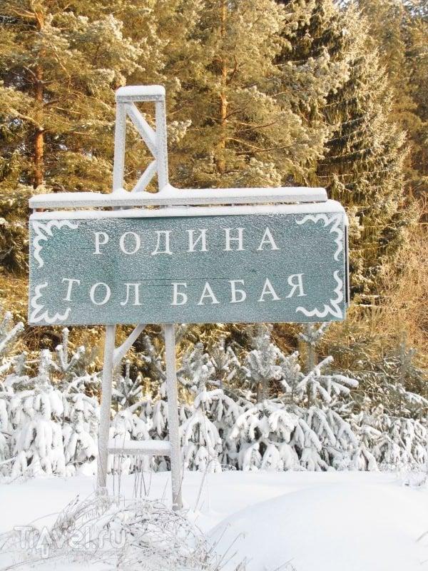 В гостях у Тол Бабая / Россия