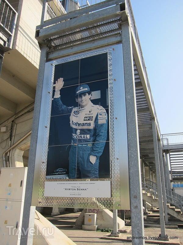 """Трибуна """"Айртон Сенна"""" (Tribuna Ayrton Senna) / Фото из Италии"""