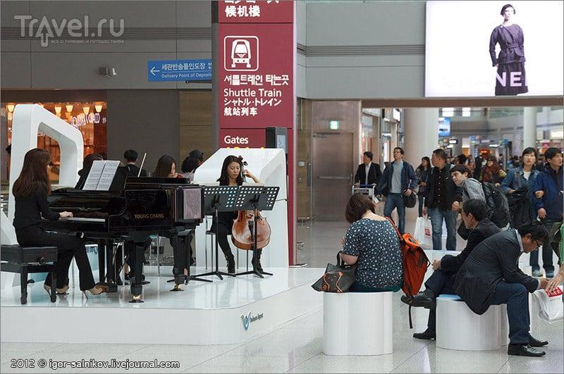 В аэропорту Инчхон (Seoul Incheon International Airport) в Сеуле, Южная Корея / Фото из Южной Кореи
