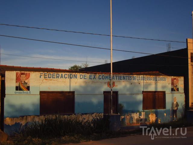 Парагвайская Филадельфия / Парагвай