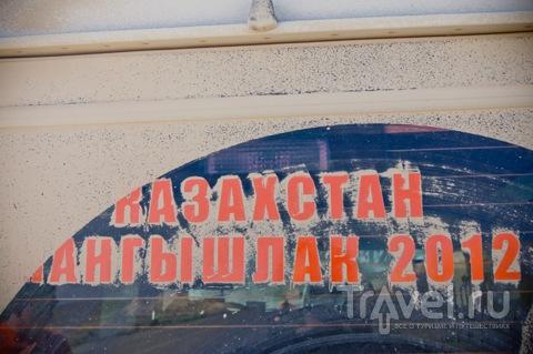 Казахстан. Рекламный буклет / Казахстан