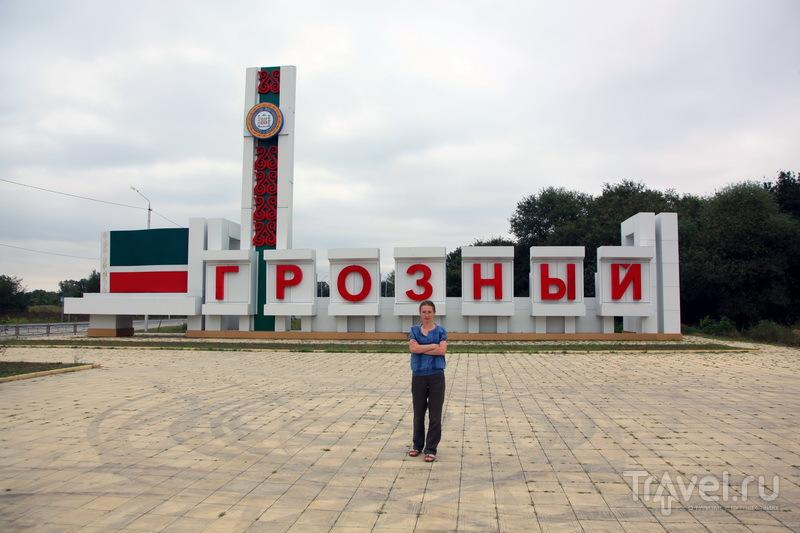 Город Грозный / Фото из России