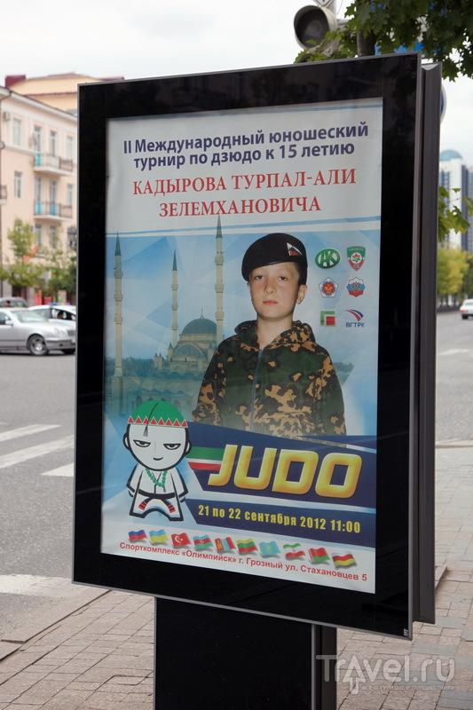 Афиша турнира по дзюдо / Фото из России