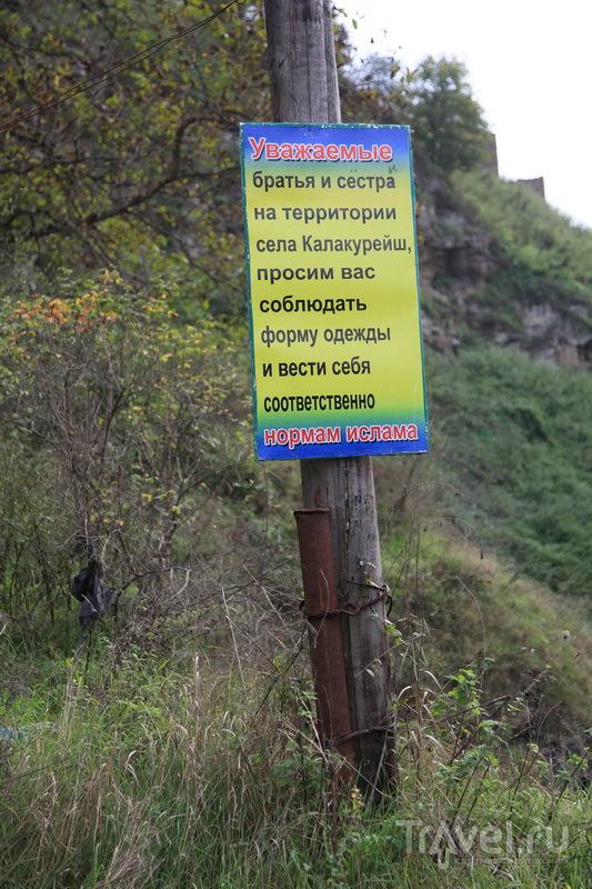 На входе в священный город Калакурейш / Фото из России
