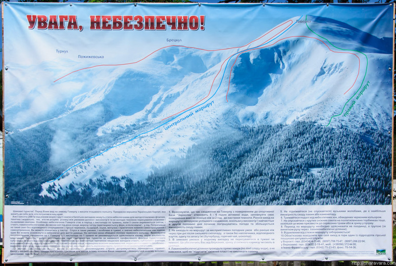 """""""Покорение"""" Говерлы / Фото с Украины"""