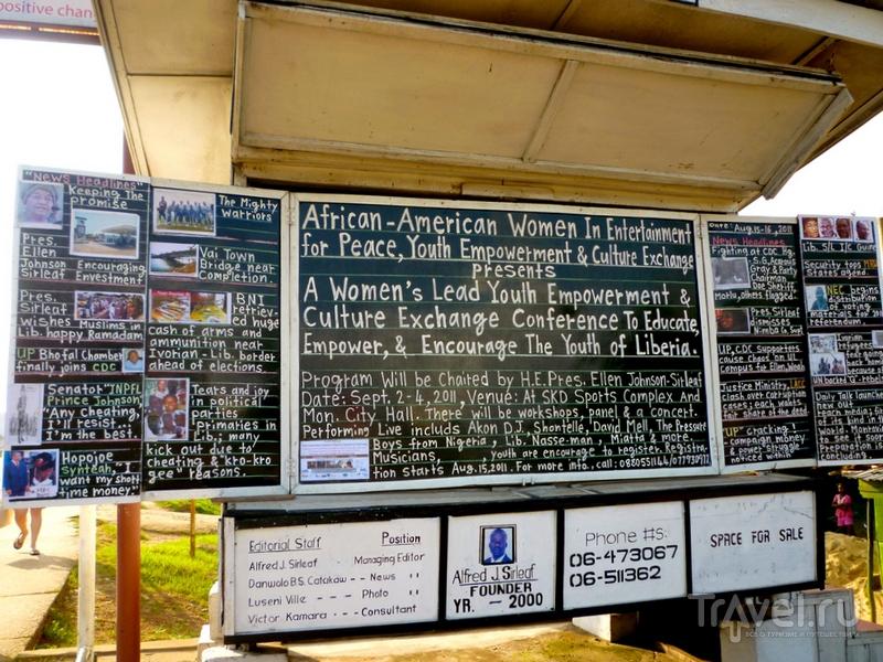 The Daily Talk - уникальное рукописное издание на меловой доске, Либерия / Либерия