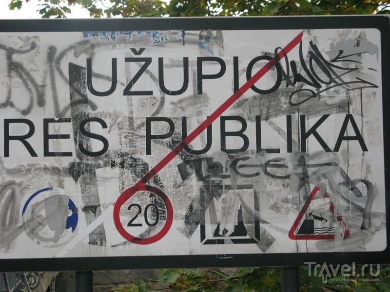Ужупис - республика жудожников / Литва