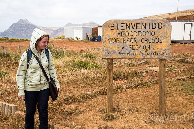 La Punta Airport на архипелаге Хуан-Фернандес, Чили / Фото из Чили