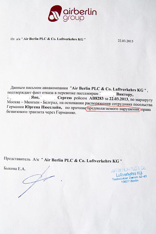 Отказ сотрудника посольства в транзитном переезде / Германия