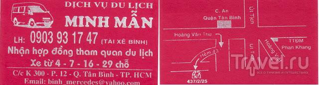 Как и что?! Организационные моменты азиатского путешествия / Вьетнам