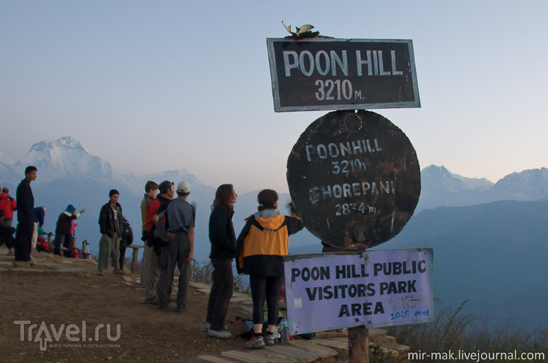 На горе Пун-Хилл, Непал / Фото из Непала
