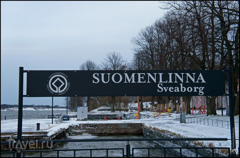 Крепость Суоменлинна, Финляндия / Фото из Финляндии