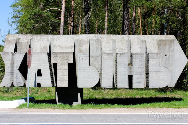 Хатынь. Помнить всегда / Белоруссия