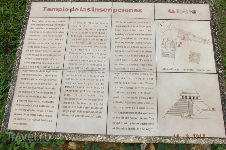 Мексика. Паленке (13.03.13) / Мексика