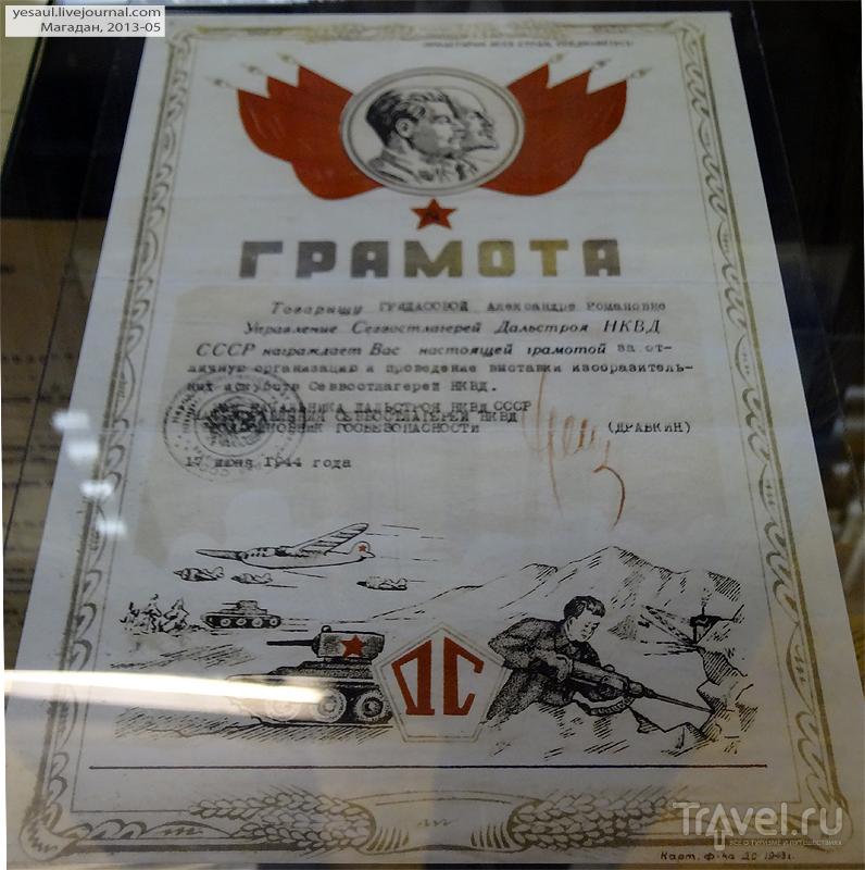 Будь проклята ты, Колыма! / Россия