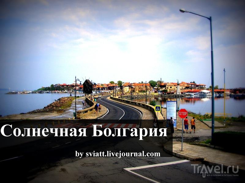Солнечная Болгария / Болгария