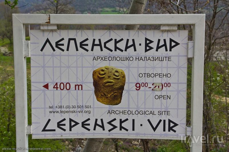 Археологический музей Лепенски-Вир, Сербия / Фото из Сербии