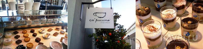 Сицилийские кафе и рестораны