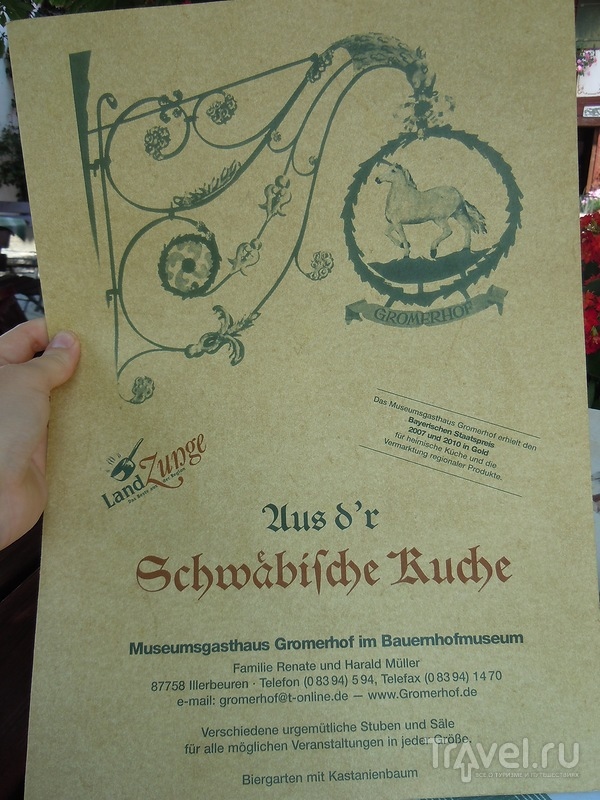 Швабский музей крестьянского двора под открытым небом / Германия