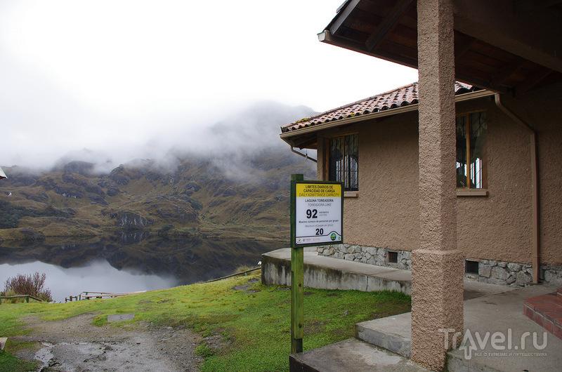Национальный парк Кахас / Эквадор