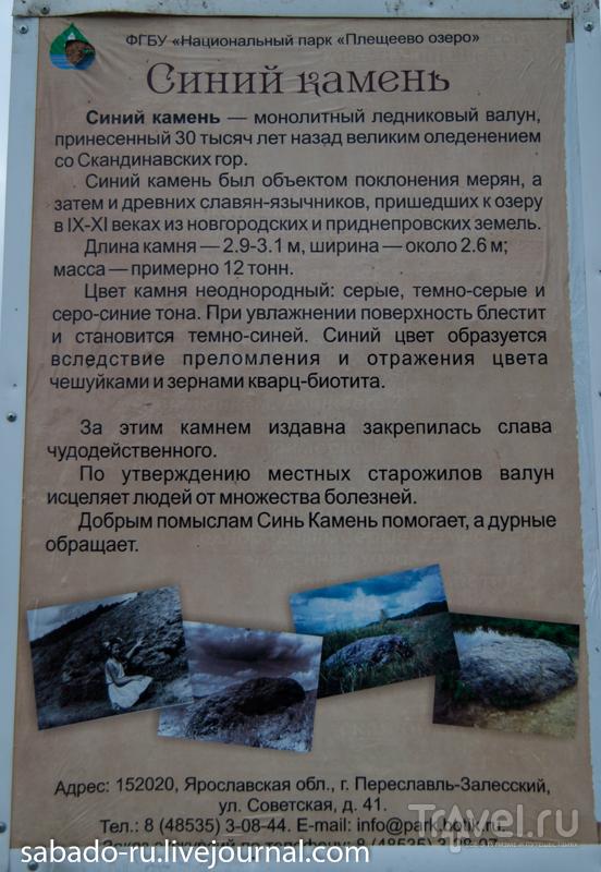 Легенды о синем камне / Россия