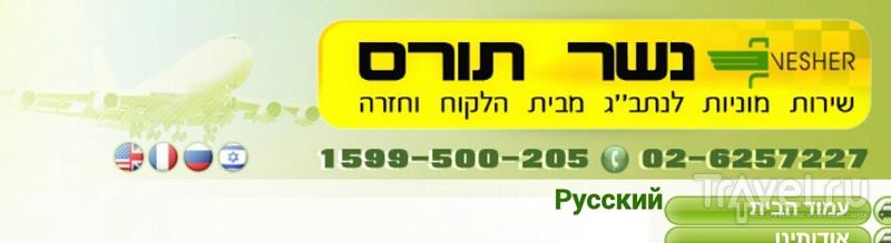 Аэропорт Бен Гурион - Иерусалим. Советы и рекомендации по транспорту / Израиль