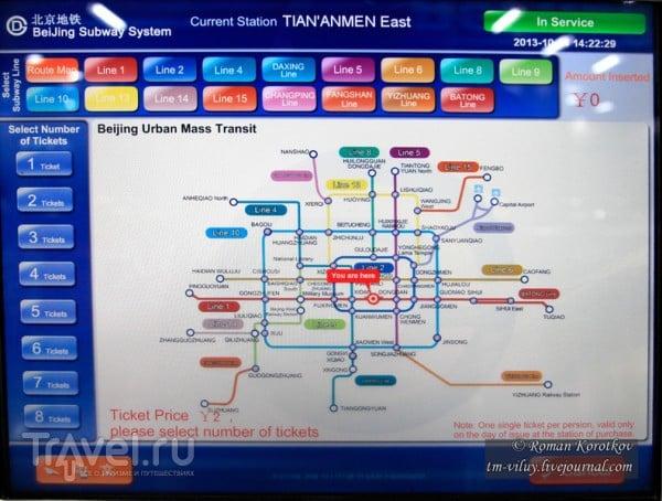 Китайское метро - всё сложно или это предрассудки? / Китай